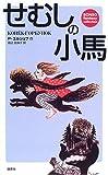 せむしの小馬 (RONSO fantasy collection)