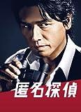 匿名探偵 DVD BOX(5枚組)[DVD]