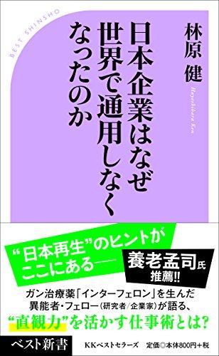 日本企業はなぜ世界で通用しなくなったのか (ベスト新書)