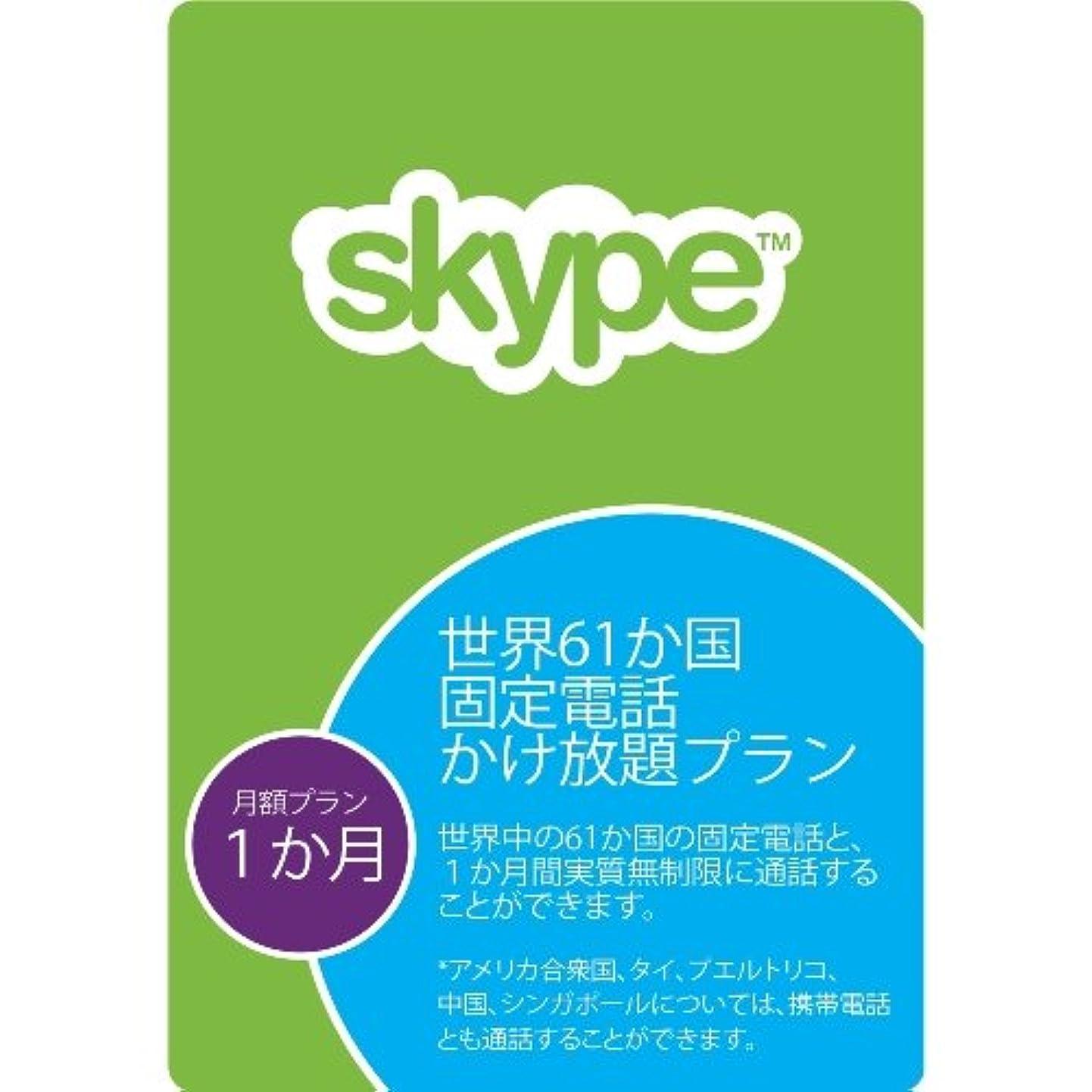 以内にリム湿度Skype 世界61か国 固定電話 かけ放題プラン (1か月使い切り) |オンラインコード版