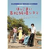 ほっこまい 高松純情シネマ [DVD]