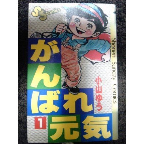 がんばれ元気 1 (少年サンデーコミックス)