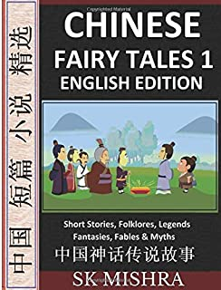 Chinese Fairy Tales 1: English Edition, A Beautiful Collection of China's Classic Short Stories, Folklores, Legends, Fanta...