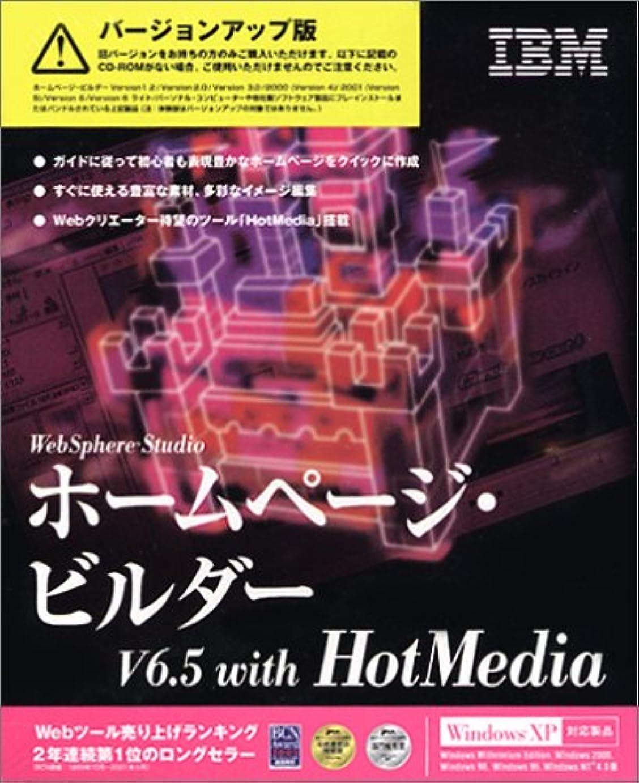 マルコポーロ伝染性側面ホームページ?ビルダー V6.5 with HotMedia バージョンアップ版