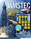 JAMSTEC - ジャムステック - 最前線