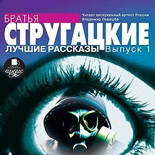 Luchshiye rasskazy cover art
