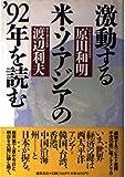 激動する米・ソ・アジアの'92年を読む