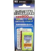 マクサー電機 パナソニックコードレスホン子機用充電池【KX-FAN37 同等品】