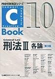 C‐Book 刑法〈3〉各論 (PROVIDENCEシリーズ)