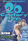 20世紀少年 (14) (ビッグコミックス)