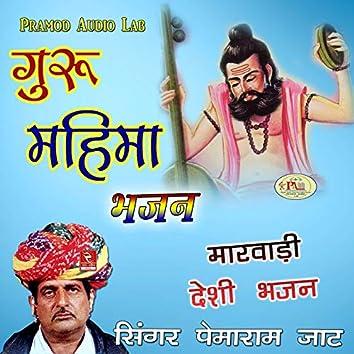 Guru Mahima Bhajan Marwadi Desi Bhajan