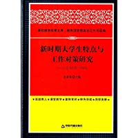 Characteristics and Strategies about Students: Perspective in art school (university moral education)(Chinese Edition)