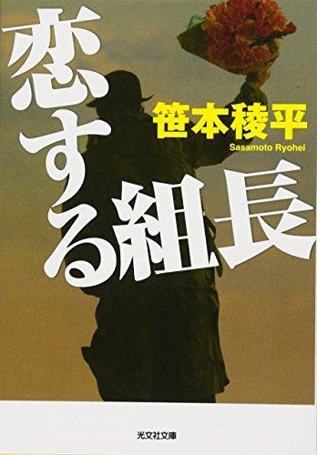 恋する組長 (光文社文庫)
