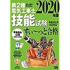 2020年版 ぜんぶ絵で見て覚える第2種電気工事士技能試験すい~っと合格: 入門講習DVD付