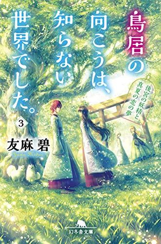 鳥居の向こうは、知らない世界でした。3 後宮の妖精と真夏の恋の夢 (幻冬舎文庫)