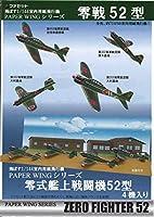飛ばす1/114室内用紙飛行機 PAPER WINGシリーズ 零式艦上戦闘機52型