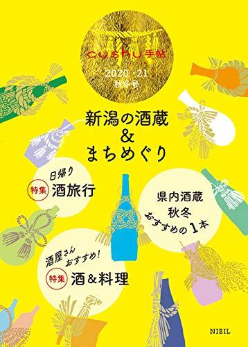 cushu手帖20220・21秋冬号 新潟の酒蔵&まちめぐりの詳細を見る