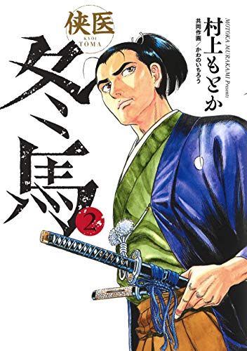 侠医冬馬 2 (ヤングジャンプコミックス)