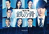 連続ドラマW 鉄の骨[Blu-ray/ブルーレイ]