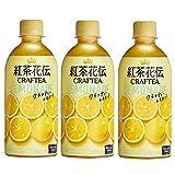 コカ・コーラ 紅茶花伝 クラフティー レモネード 440mlPET ×3本