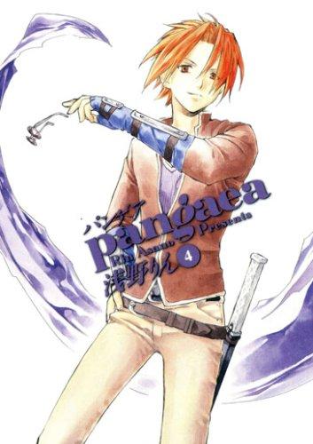 パンゲア 4 (BLADEコミックス)