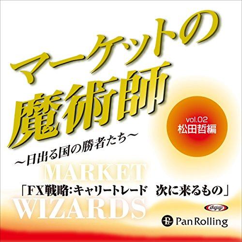 『マーケットの魔術師 ~日出る国の勝者たち~Vol.02(松田哲編)』のカバーアート