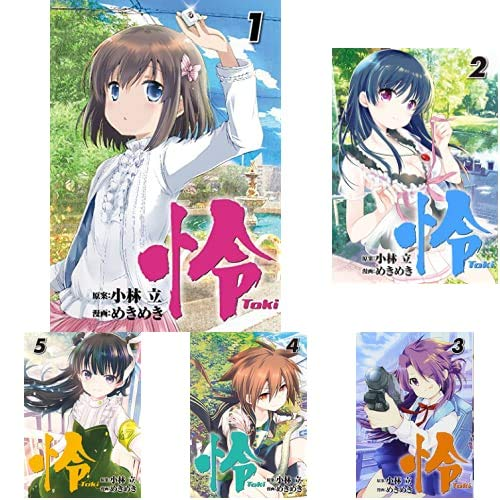怜-Toki- 1-6巻 新品セット