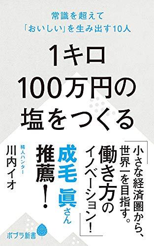 1キロ100万円の塩をつくる: 常識を超えて「おいしい」を生み出す10人 (ポプラ新書)