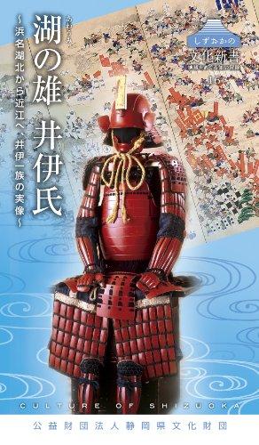 しずおかの文化新書16 湖の雄 井伊氏~浜名湖北から近江へ、井伊一族の実像~の詳細を見る