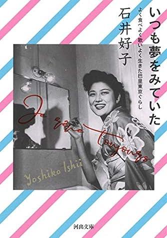 いつも夢をみていた: よく食べよく歌いよく生きた巴里東京ぐらし (河出文庫)