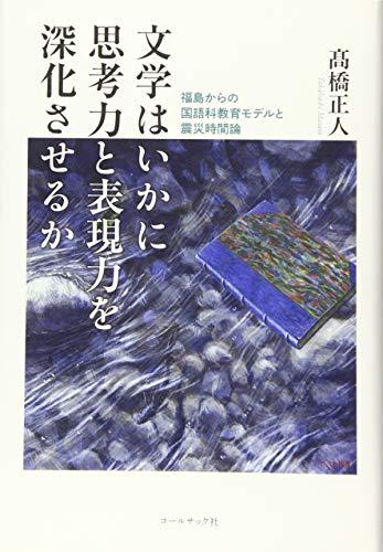 文学はいかに思考力と表現力を深化させるか 福島からの国語科教育モデルと震災時間論