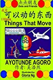 I Have Things That Move: A Bilingual Chinese-English Simplified Edition Book about Transportation (Dots and Friends) (Volume 2)