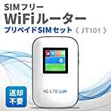 電源ONのみ テレワークで使えるSIMフリーモバイルルーター 日本用SIM 30日セット 即日利用可…