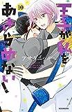 王子が私をあきらめない!(10) 【電子限定!いちゃラブ描き下ろし漫画つき】 (ARIAコミックス)
