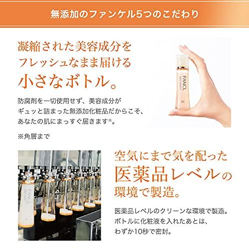 ファンケル(FANCL)エンリッチ乳液IIしっとり1本30mL(約30日分)