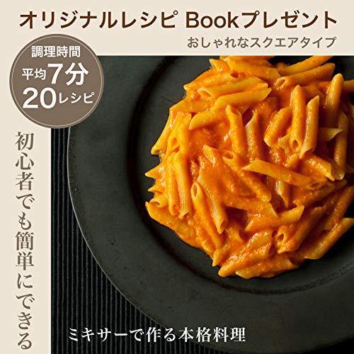 【Amazonco.jp限定】±0プラスマイナスゼロクッキングミキサーB010(ホワイト)XKM-B010(W)レシピ付き