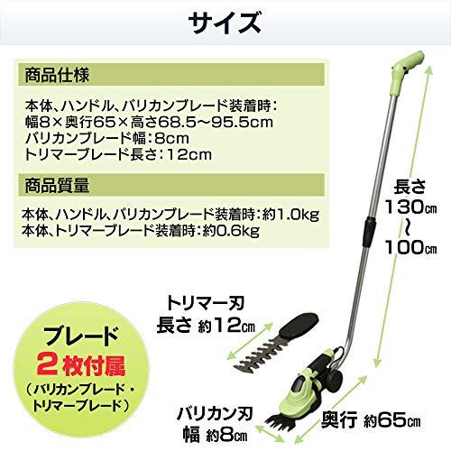 IRISOHYAMA(アイリスオーヤマ)『充電式2Way芝刈り機(RLM-B80)』