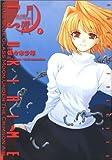 真月譚月姫 1 (電撃コミックス)(佐々木少年)