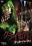 クライモリ デッド・パーティ [DVD] image