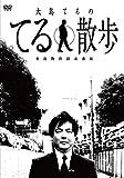 事故物件探索番組 大島てるのてる散歩[DVD]