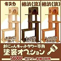 杉にゃん 専用塗装オプション 商品本体は別売りです S6000 柿渋(淡)