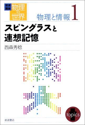岩波講座 物理の世界 物理と情報〈1〉 スピングラスと連想記憶