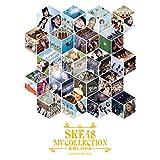 SKE48 MV COLLECTION ~箱推しの中身~ COMPLETE BOX [DVD]