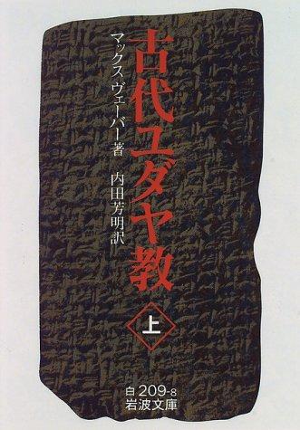 古代ユダヤ教 上 (岩波文庫 白 209-8)の詳細を見る