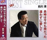 Nagasakiha Kyomoamedatta/Awazu by Kiyoshi Maekawa (2006-04-26)