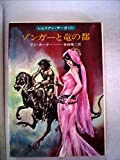 ゾンガーと竜の都―レムリアン・サーガ〈2〉 (ハヤカワ文庫SF)