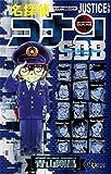 名探偵コナン JUSTICE PLUS SDB (少年サンデーコミックススペシャル)