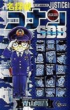 名探偵コナン JUSTICE PLUS SDB-スーパーダイジェストブック-