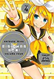Hatsune Miku: Rin-Chan Now! Volume 4