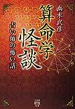 算命学怪談 占い師の怖い話 (竹書房怪談文庫) - 武彦, 幽木